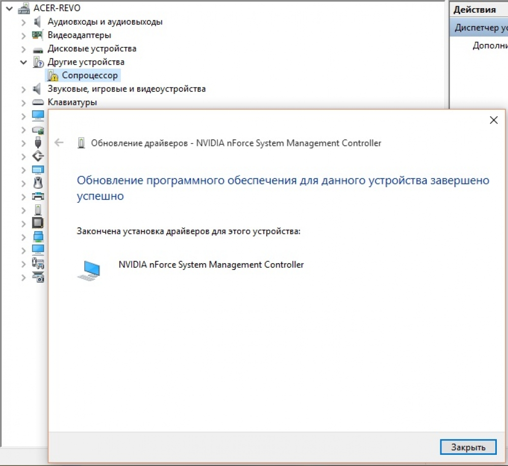 сопроцессор драйвер windows 10 скачать с официального сайта